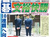 週刊碁5月24日号