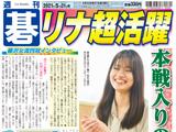 週刊碁5月31日号