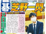 週刊碁6月7日号