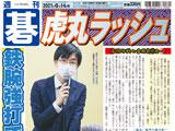 週刊碁6月14日号