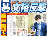 週刊碁7月5日号