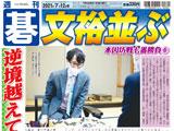 週刊碁7月12日号