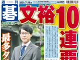 週刊碁7月19日号