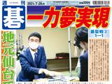 週刊碁7月26日号
