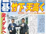 週刊碁8月9日号