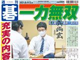 週刊碁8月16・23日合併号