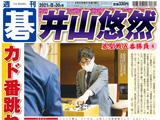 週刊碁8月30日号