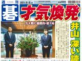 週刊碁9月6日号