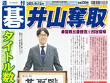週刊碁9月13日号