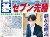 週刊碁10月4日号