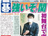 週刊碁10月18日号