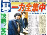 週刊碁10月25日号