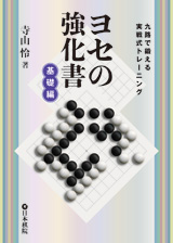 Reinforcement book basic crochet of yose