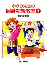 ゆかり先生の囲碁初級教室 1