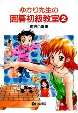 ゆかり先生の囲碁初級教室 2