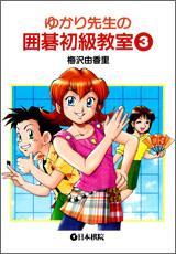 ゆかり先生の囲碁初級教室 3