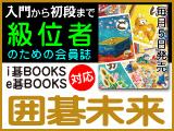 月刊囲碁未来 1月号