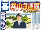 週刊碁10月19日号
