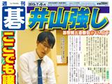 週刊碁7月6日号