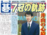 週刊碁5月16日号