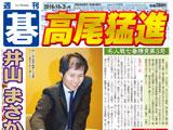 週刊碁10月3日号