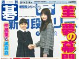 週刊碁3月4日号