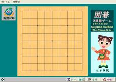 围棋9路基软件