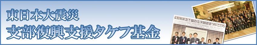 东日本大地震支部复兴支援takefu基金